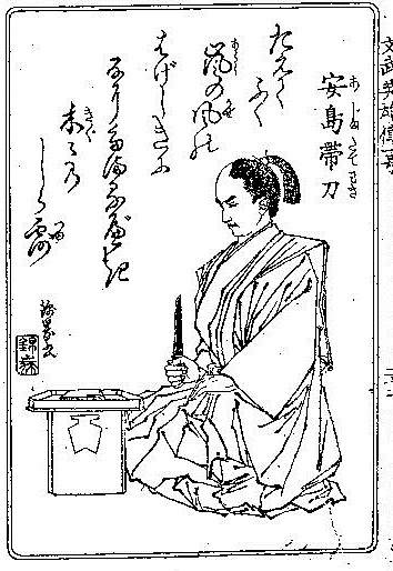安島帯刀 - Wikipedia