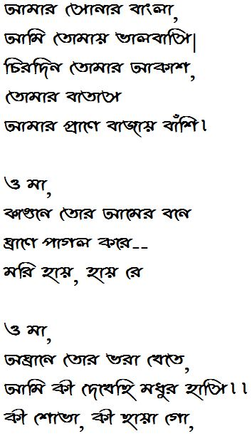 Half Of The National Anthem Bangladesh Written In Cursive Bengali