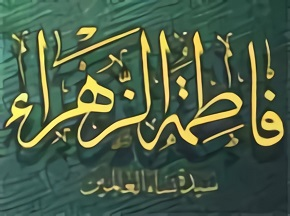 Yellow Arabic writing on a green background.
