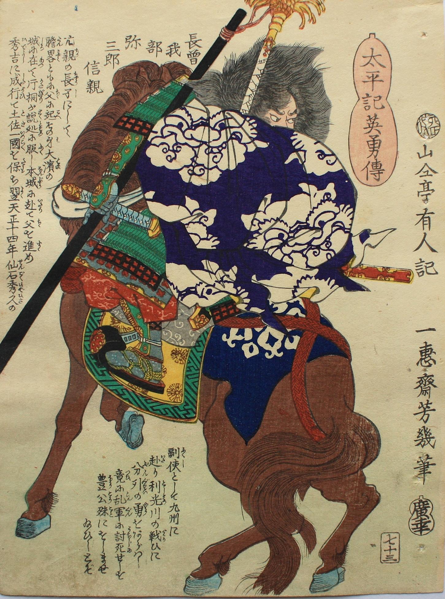 Chōsokabe Nobuchika - Wikiwand