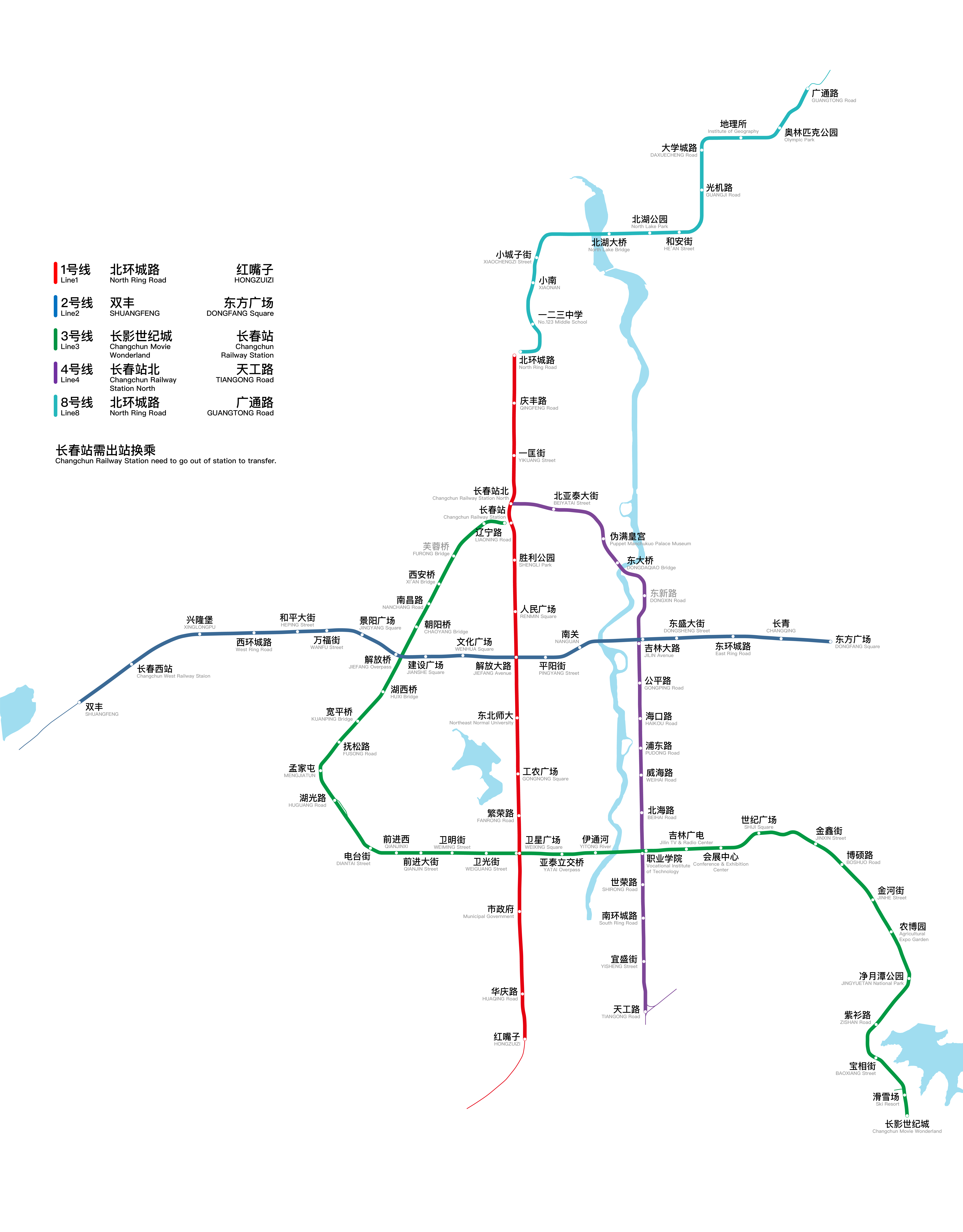 Changchun Rail Transit - Wikipedia