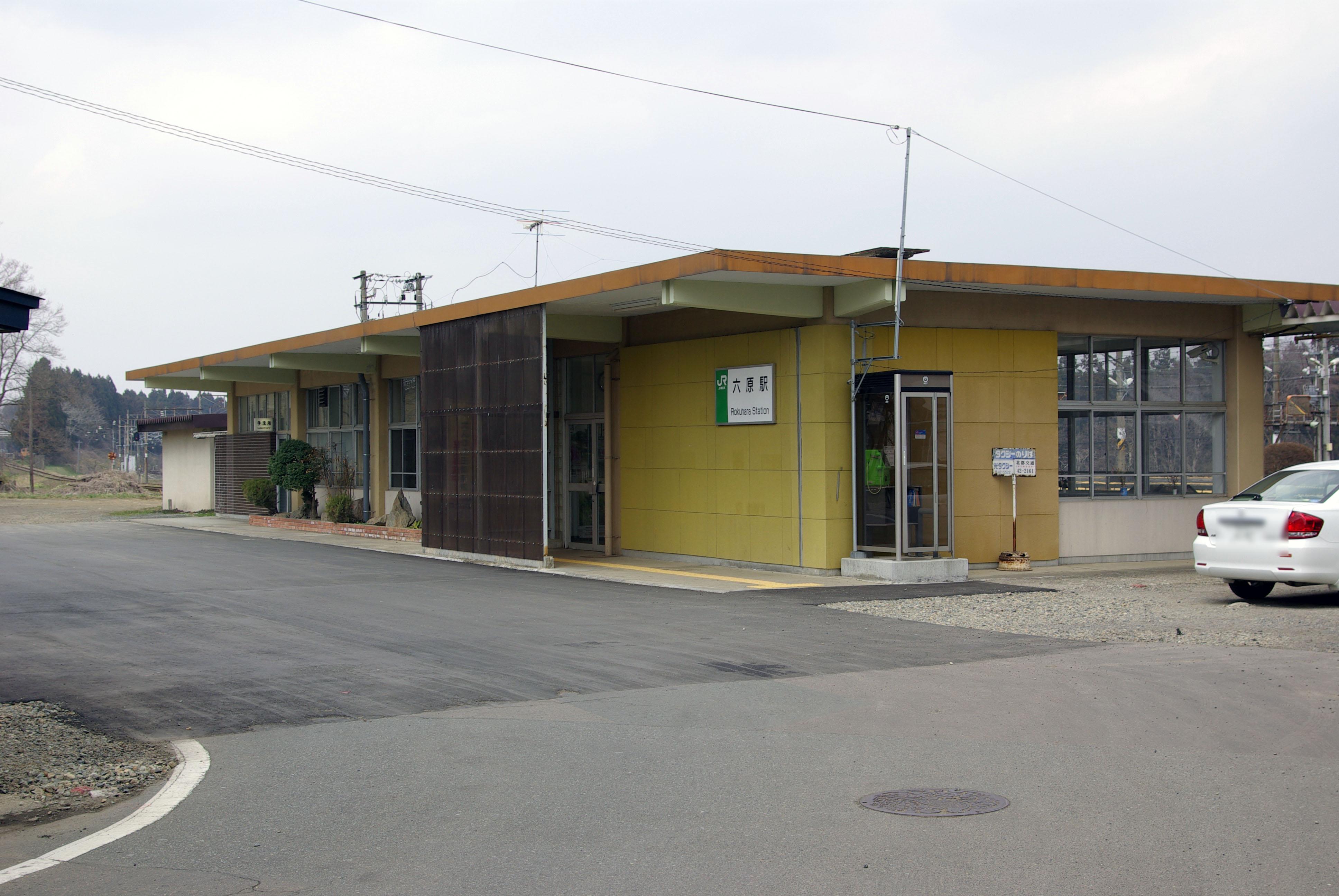 로쿠하라 역