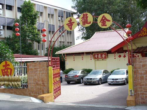 File:Jin Long Si Temple, Singapore - 20070121.jpg