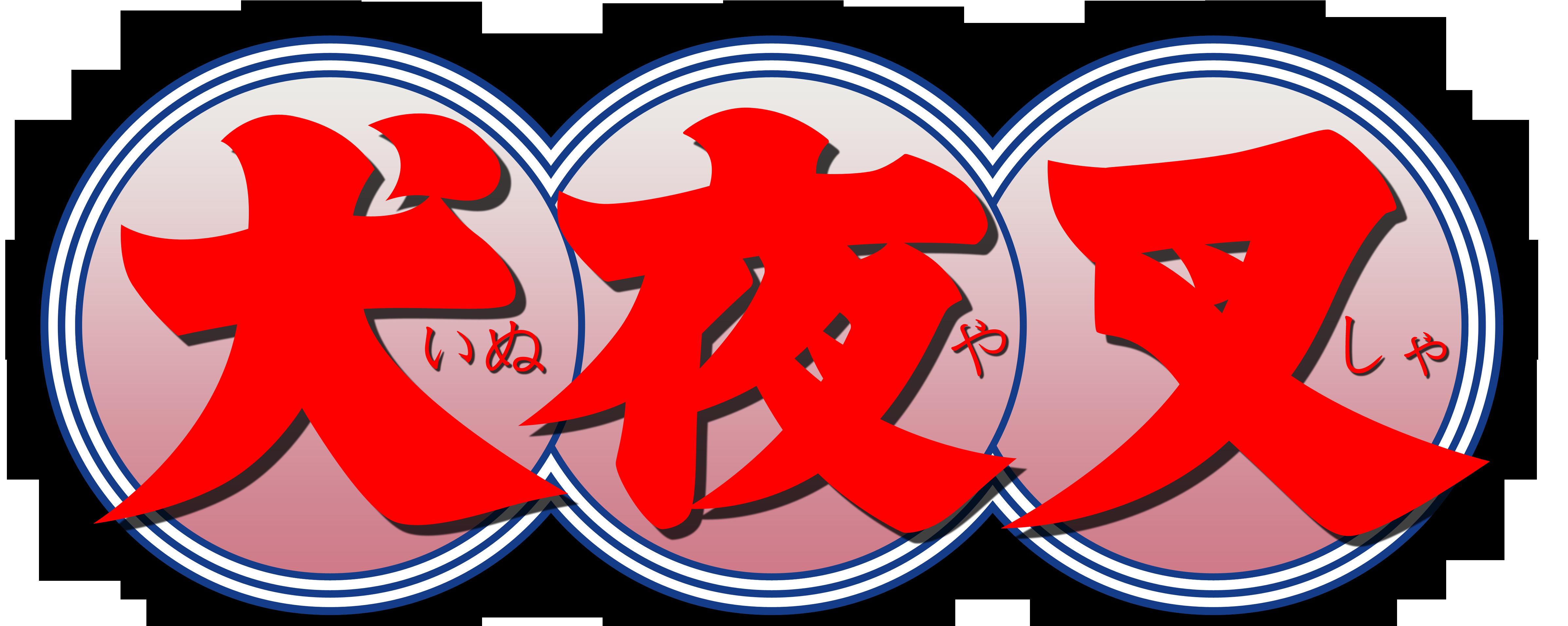 Ver inuyasha kanketsu-hen online dating