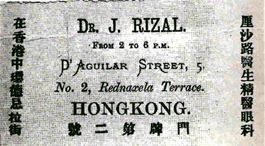 "reaction of poems of jose rizal Jose rizal, upon receipt of the news concerning fray rodriguez' bitter attack on his novel noli me tangere, wrote this defense under his pseudonym ""dimas alang"" published in barcelona, it is a satire depicting a spirited dialogue between the catholic saint augustine and rodriguez."