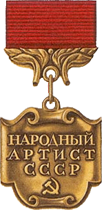 People Artist of the USSR1.png