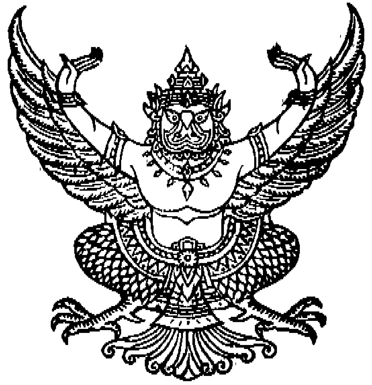 Thai Garuda Emblem Government Gazette Ver