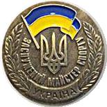 Заслуженный мастер спорта Украины