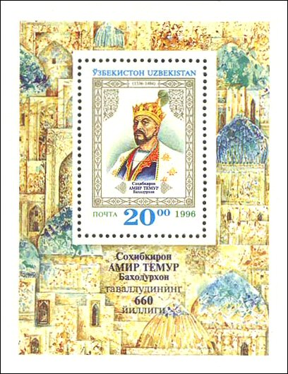 File:Uzbek1996-Tamerlan-sheet-large.jpg