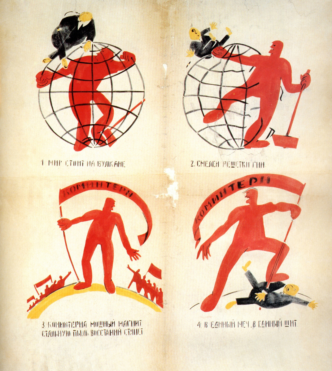Маяковский плакаты картинки