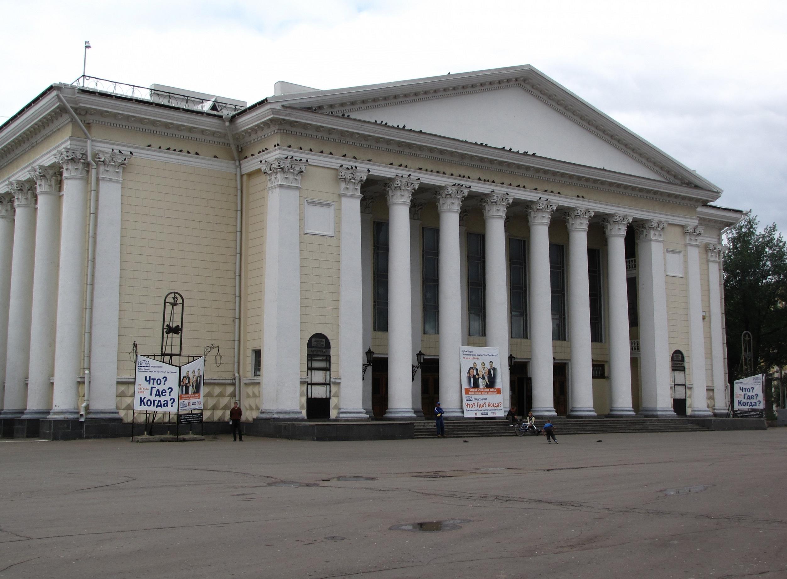 Афиша театра тюз киров заказ билетов концерт санкт петербург