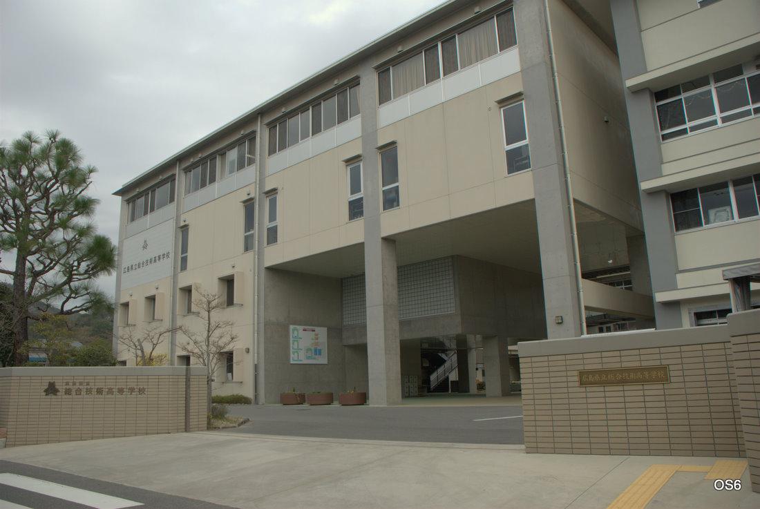 総合技術高等学校