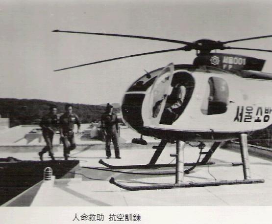 1982년 제3기 소방간부후보생8 서울특별시 소방항공대 견학