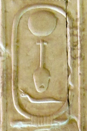 Cartouche of Neferefre on the Abydos king list Abydos KL 05-04 n29.jpg