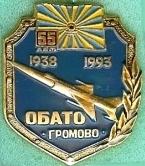 Нагрудный значок ОБАТО-Громово 1938-1993
