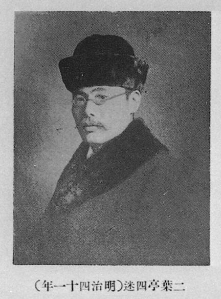 Futabatei Shimei in 1908