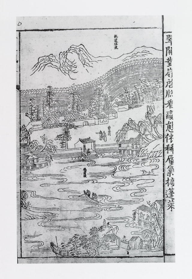 """inlinguyong""anjingazetteerofinling,aingdynastygazetteerprintedin1624with40differentwoodblockprintedscenesof17th-centuryanjing."