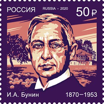 Bunin on a 2020 stamp of Russia