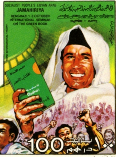 Libya 1979 Int Seminar of the Green Book (Col Gaddafi)