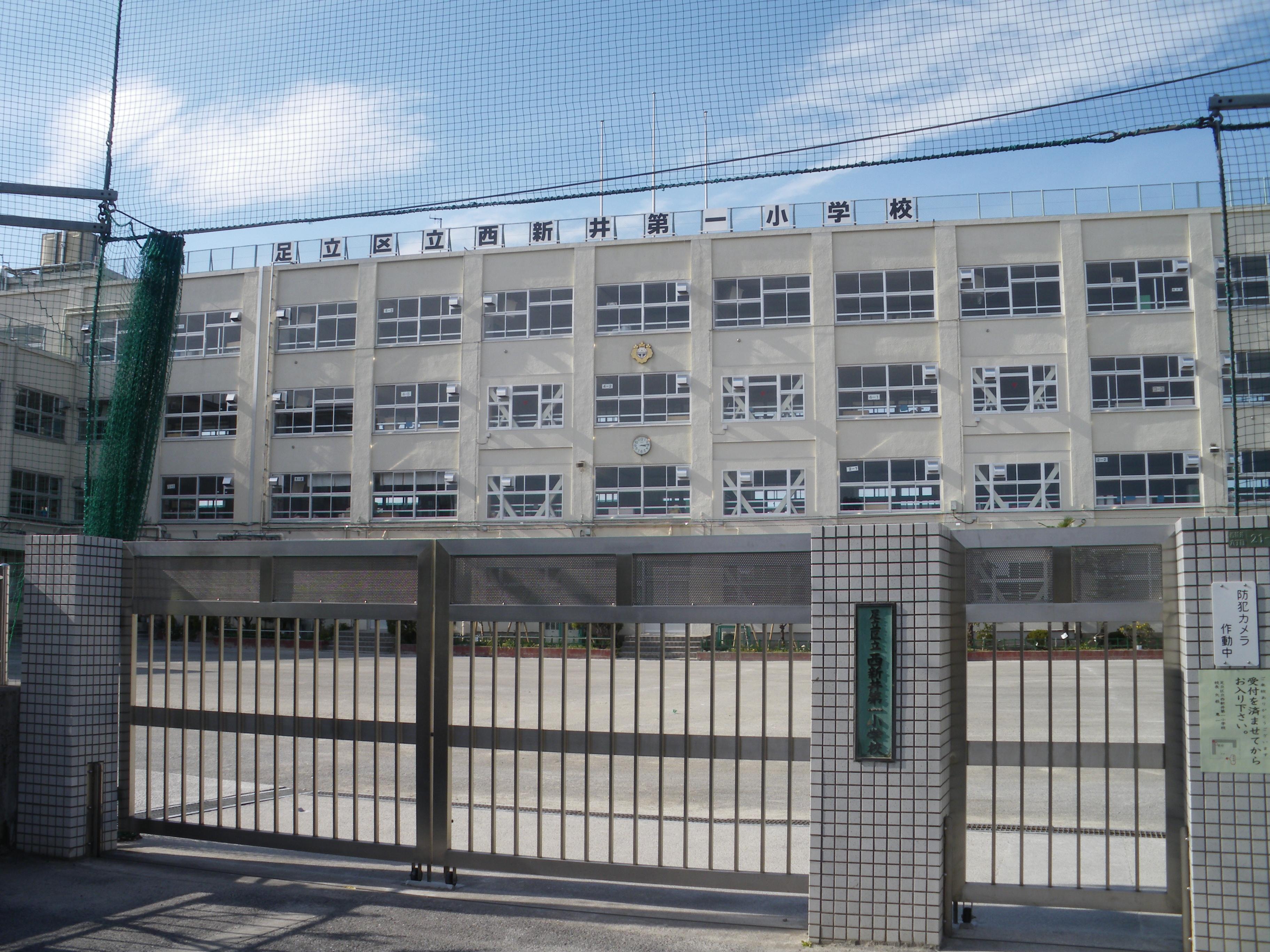 足立区立西新井第一小学校