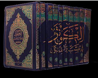 Terjemah Tafsir Al Manar Pdf