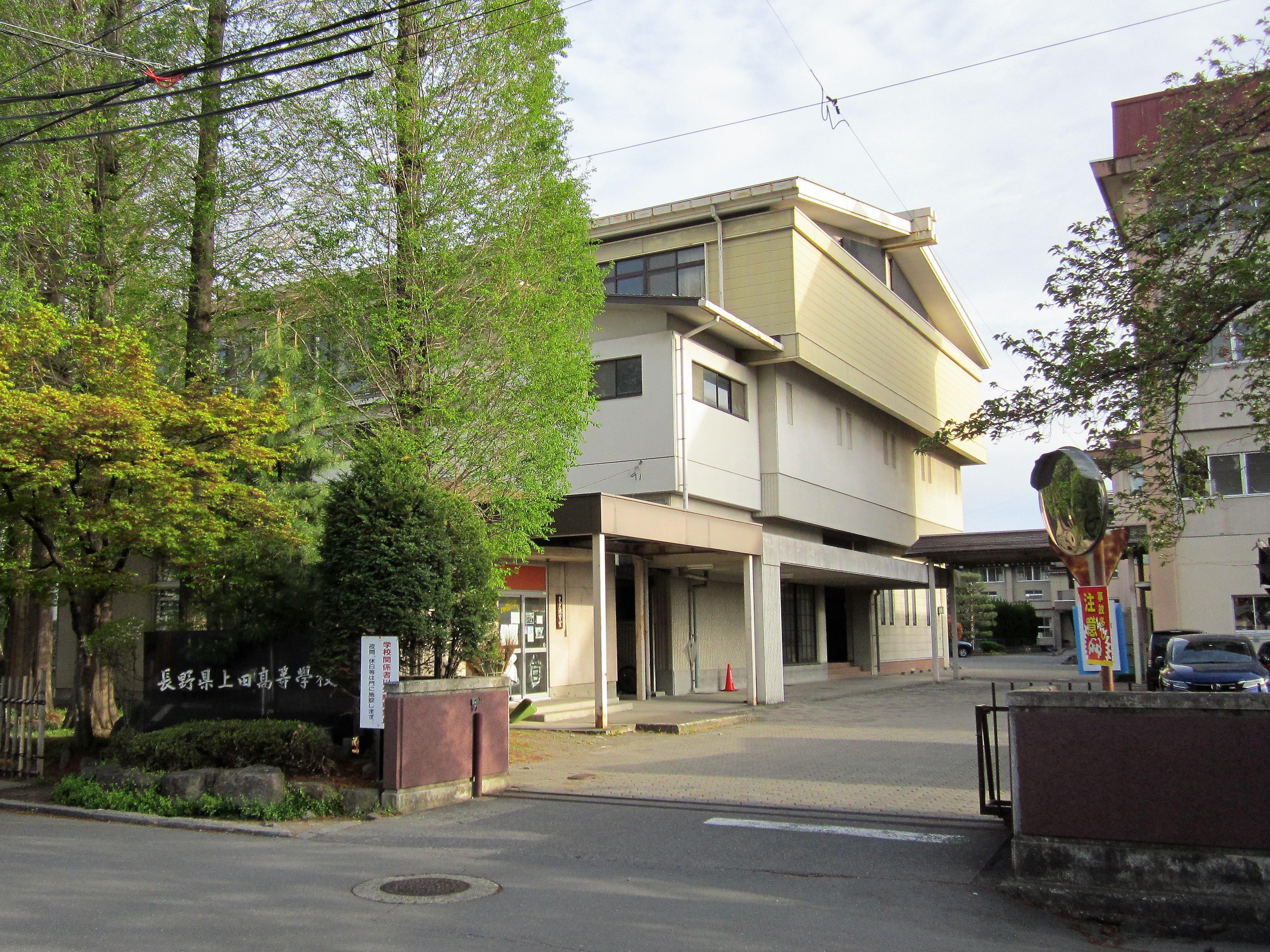 高校 上田