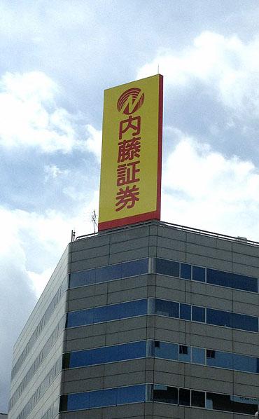 東京第一営業部・第二営業部(中央区日本橋兜町)
