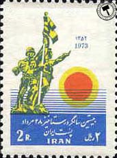File:20th anniversary of 1953 Iranian coup d'état.jpg