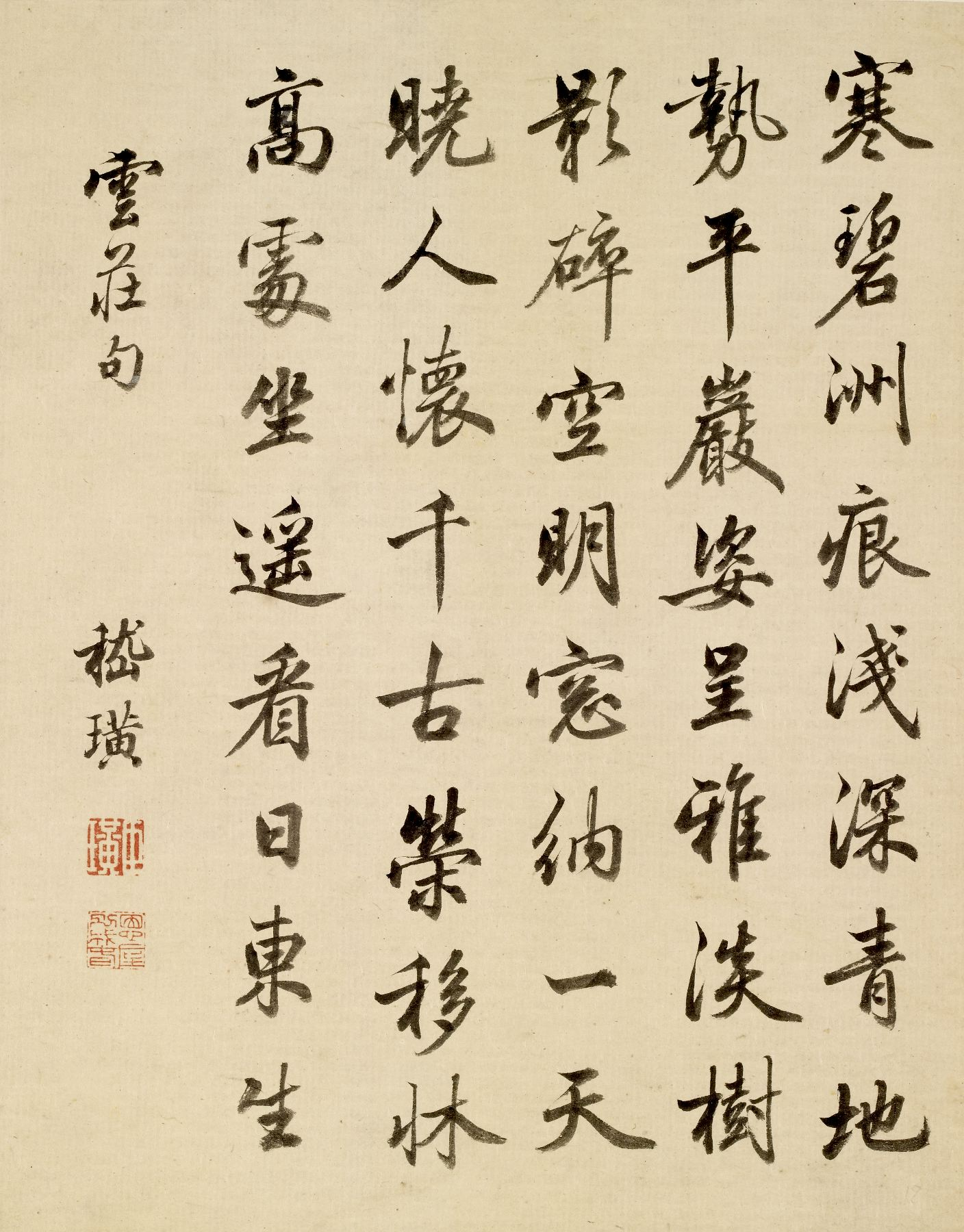 File chi huang colophon page of album with calligraphy Calligraphy baltimore