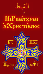 CopticCross7Modified-ar.jpg