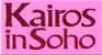 Kairos in Soho logo.png