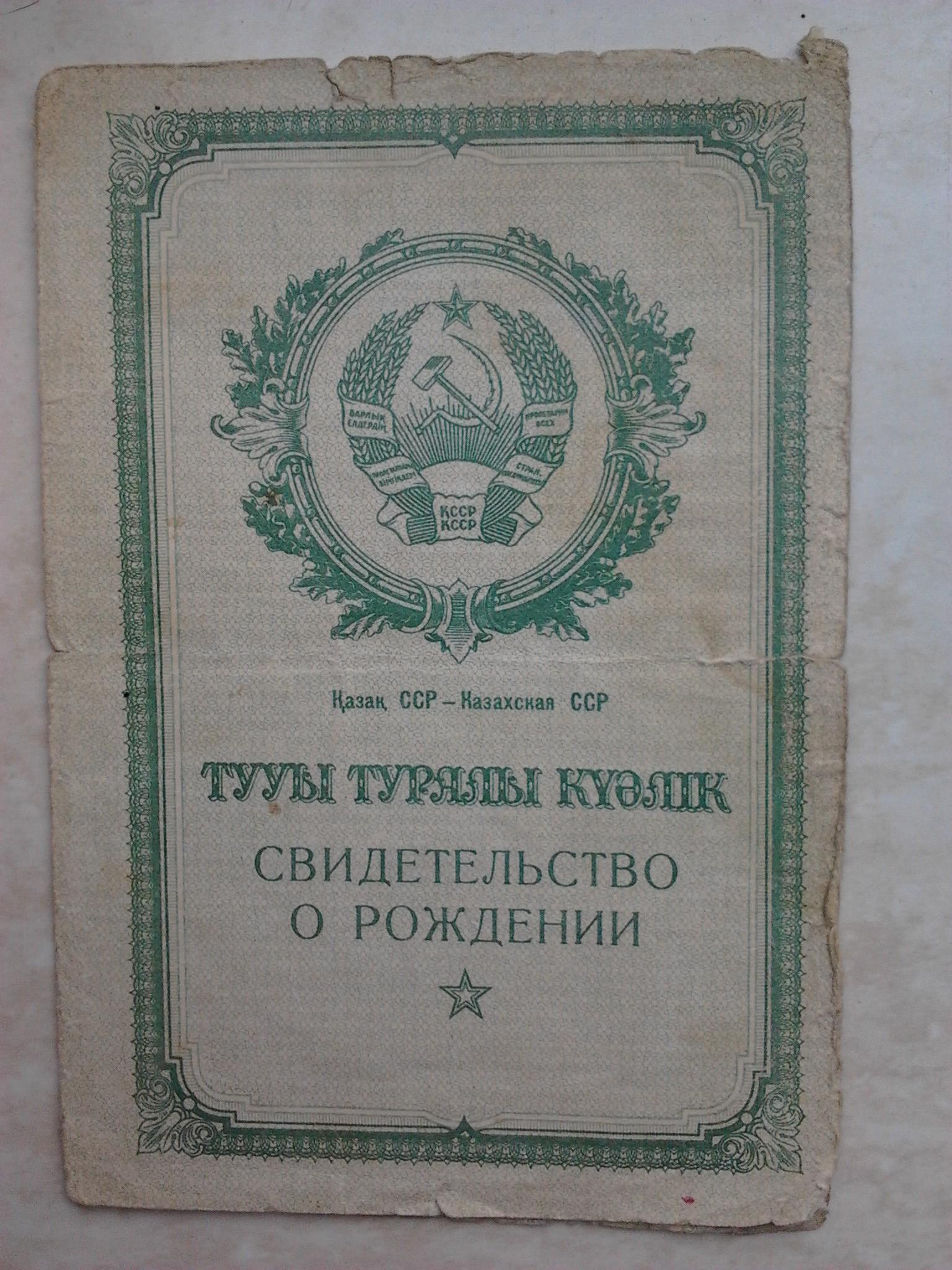 Filekazakh soviet birth certificate 1955g wikimedia commons filekazakh soviet birth certificate 1955g xflitez Gallery