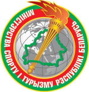 Картинки по запросу министерство спорта и туризма республики беларусь