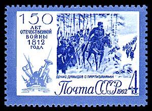 Почтовая марка СССР, 1962 год