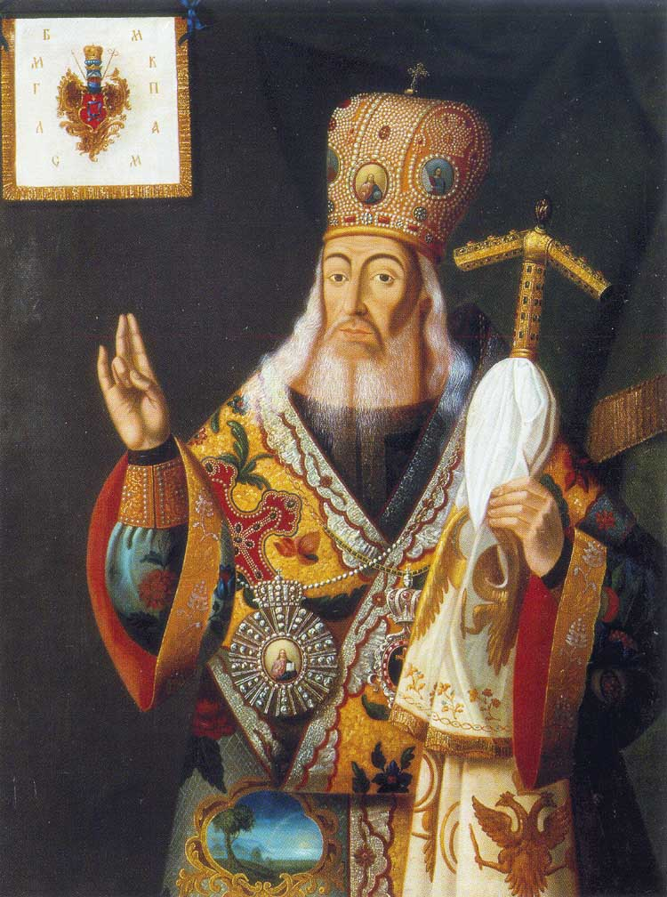 Митрополит Самуил