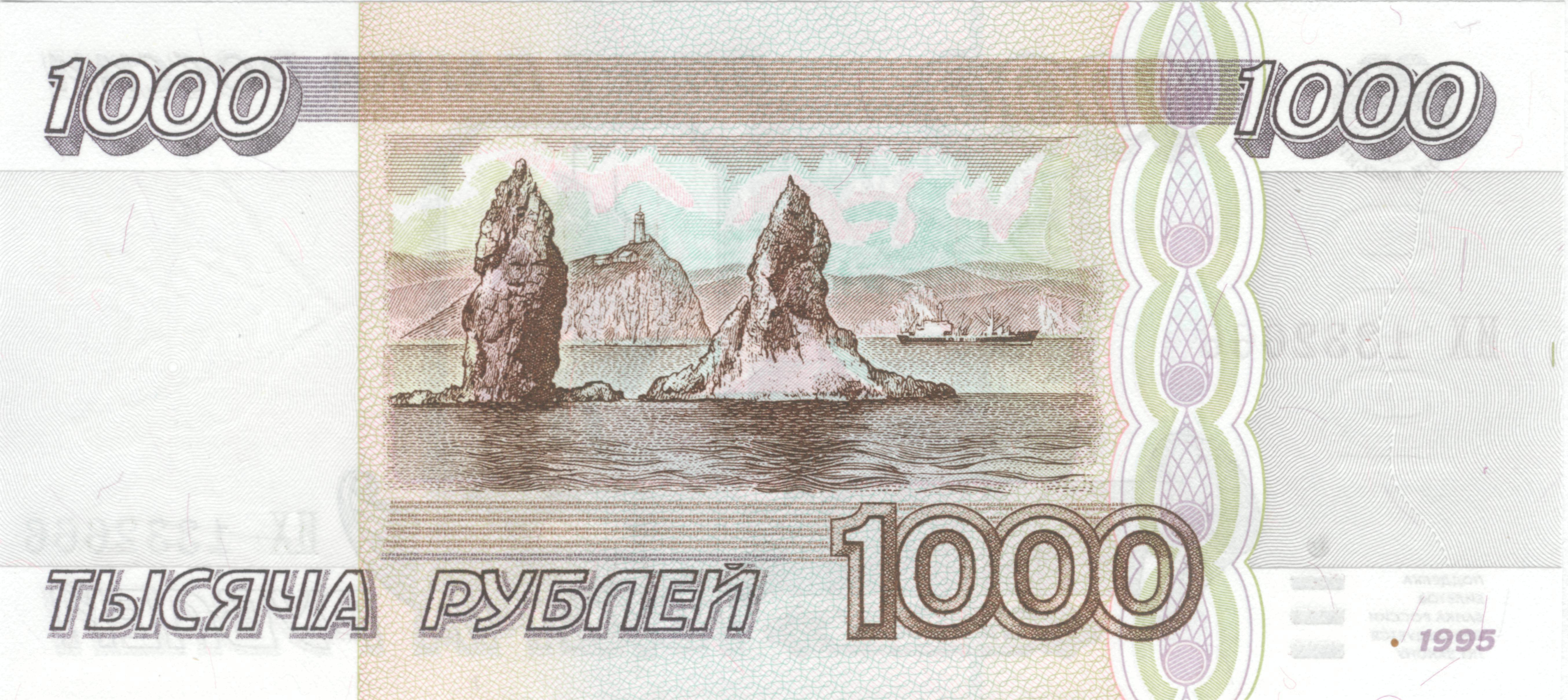 File:Banknote 1000 rubles (1995) Back.jpg - Wikimedia Commons