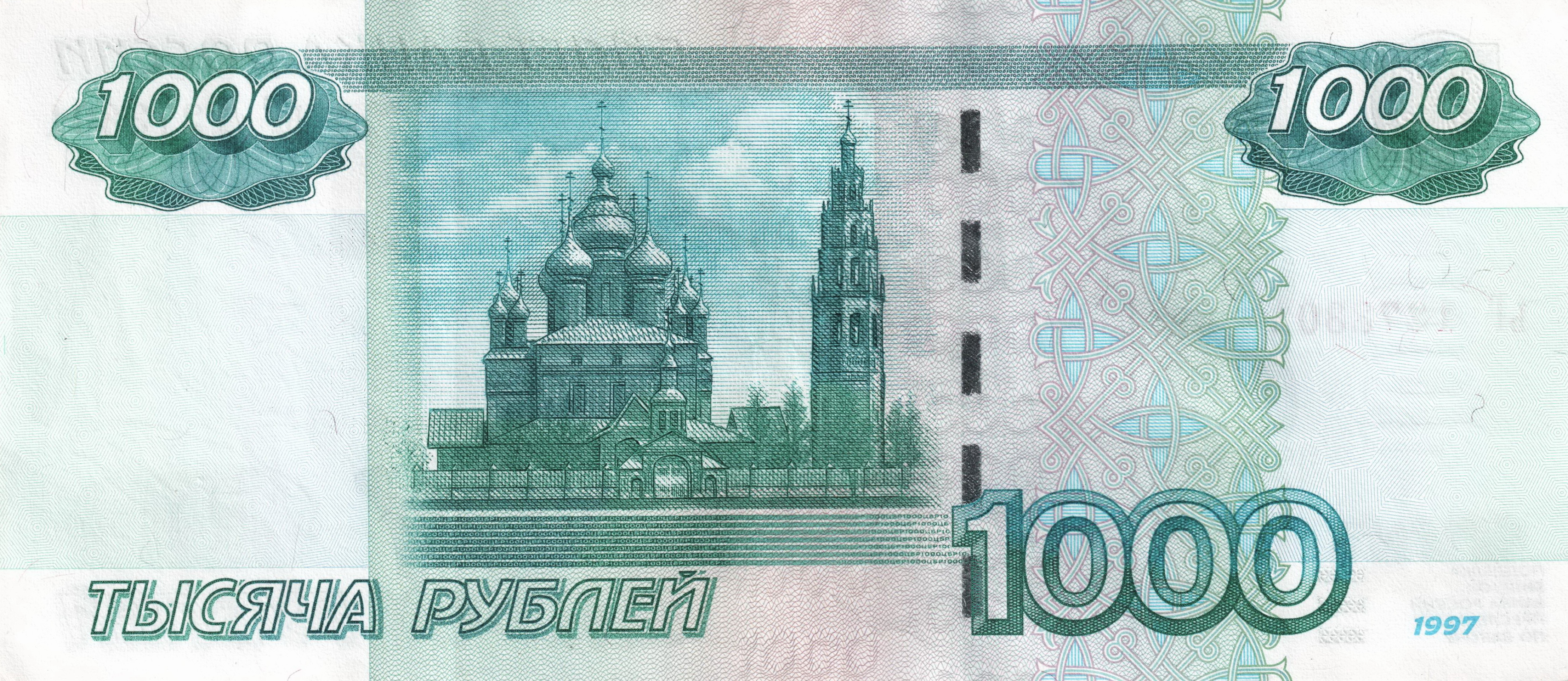 Изображение - Кто изображен на 1000 рублевой купюре Banknote_1000_rubles_2004_back