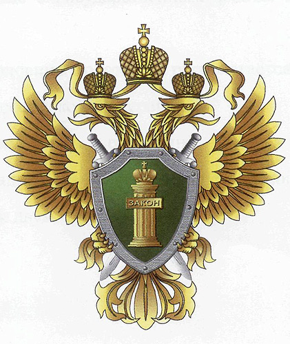 File:Emblem of the Office of the Prosecutor General of Russia.jpg