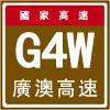 Expressway G4W.jpg