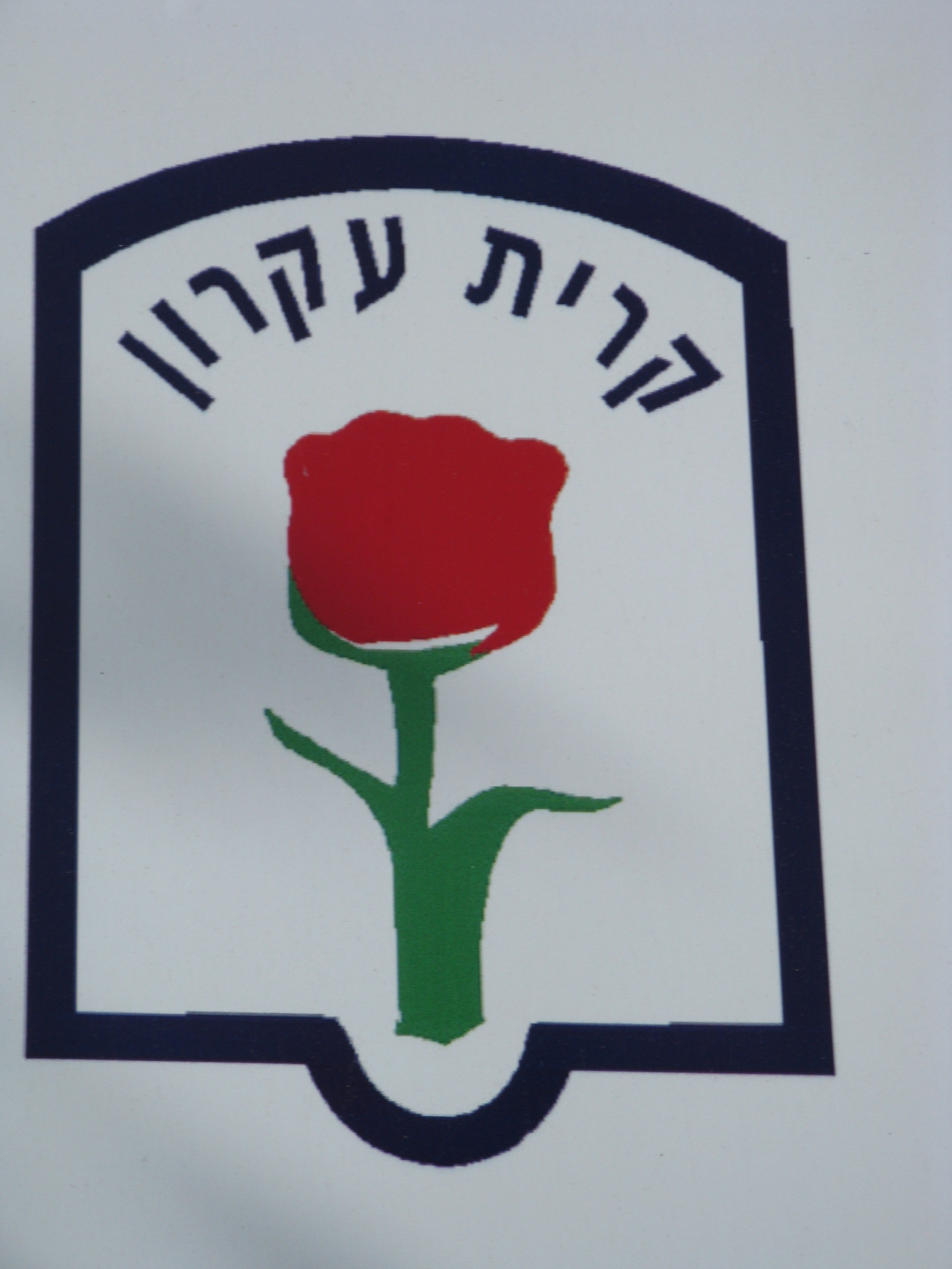 kiryat ekron christian singles Kiryat ekron appealed to the akron jewish community to fund  of peace) or japan christian friends of israel its followers are christians.