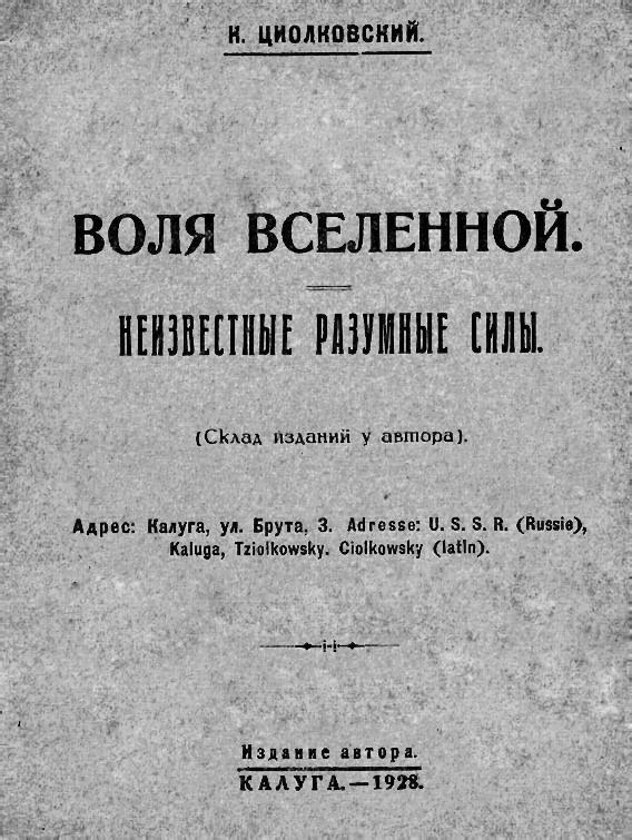 """Книга Циолковского """"Воля Вселенной"""" 1928 года издания."""