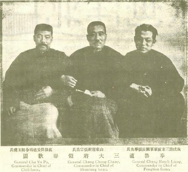 File:Zhang Zongchang, Chu Yupu and Zhang Xueliang.jpg