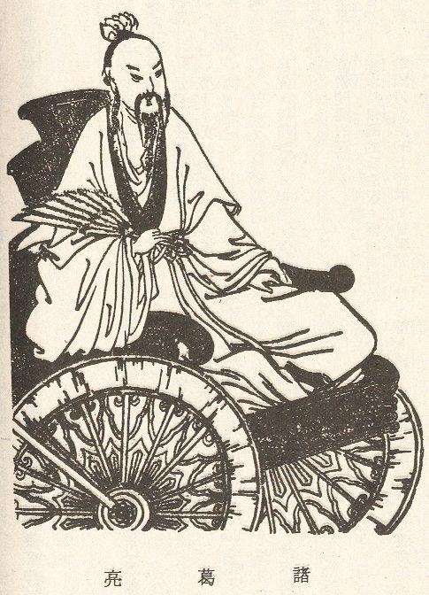 ZhugeLiang1.jpg