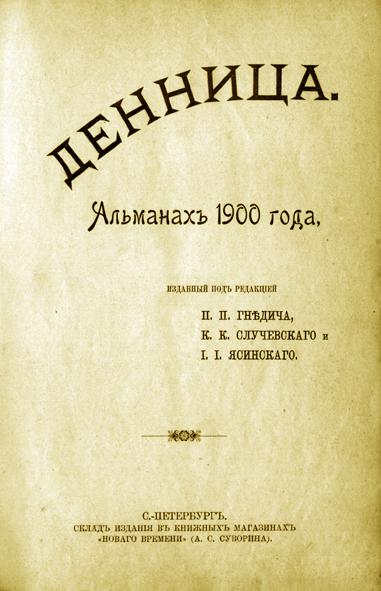 "Альманах ""Денница"""