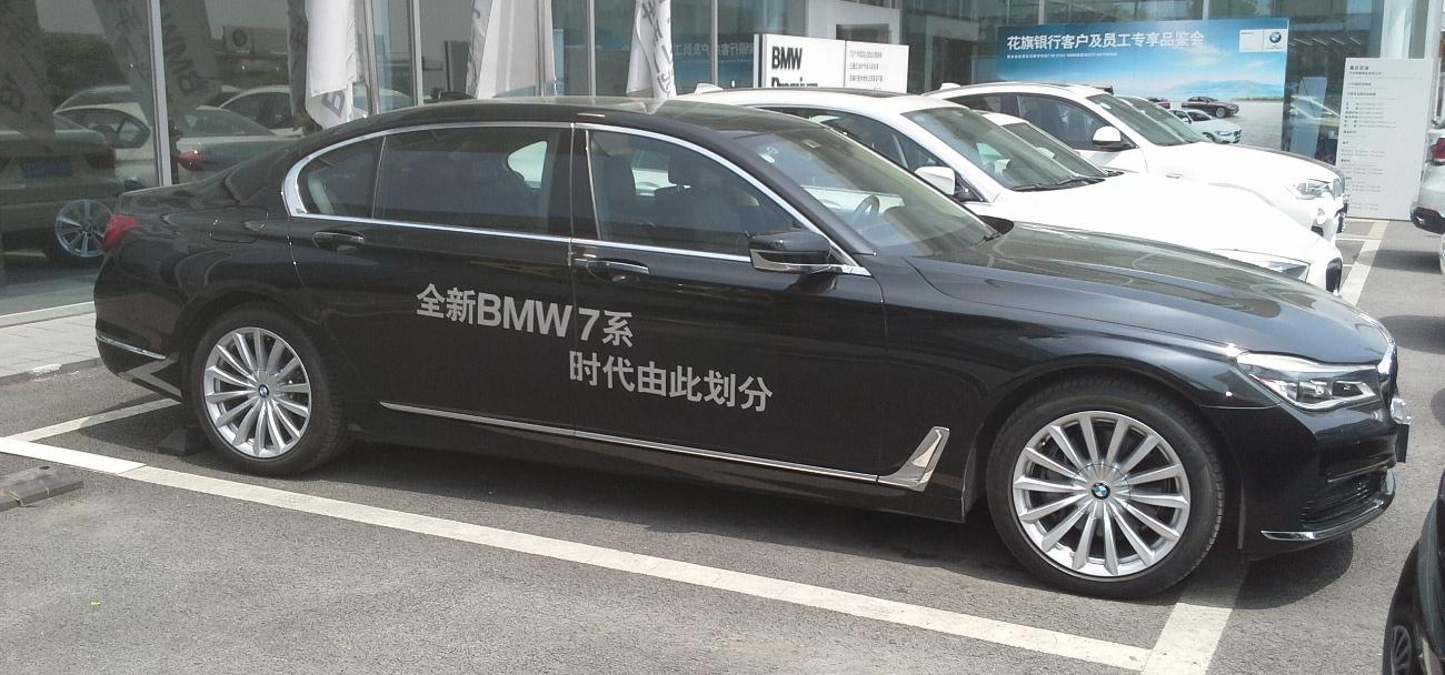 File Bmw 7 Series G12 Li China 2016 04 Jpg
