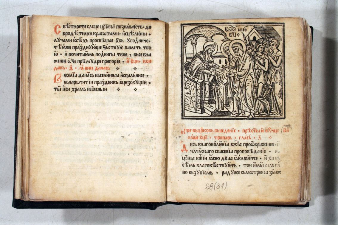 Scan from the 1566 Chasoslov, an early Bulgarian printed book
