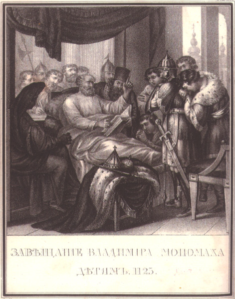 Archivo:Instruction of Vladimir II Monomakh.jpeg