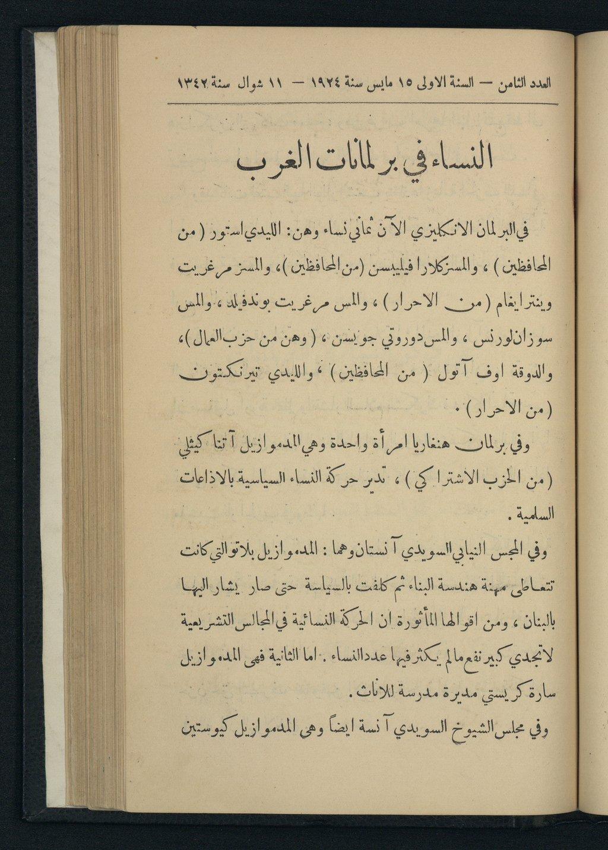 ملفlayla Issue 8 May 15 1924 Wdl2846jpg ويكيبيديا