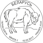 1190 (25-hoddzie ŭstaliavannia dyplamatyčnych adnosin pamiž Respublikaj Bielaruś i Respublikaj Poĺšča) - Special postmark.png