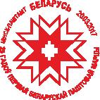25 hadoŭ pieršaj bielaruskaj paštovaj marcy - Special postmark.png
